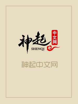 万兽仙尊-玄幻-神起中文网